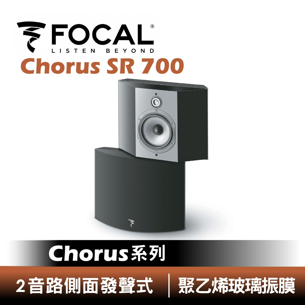 FOCAL 法國品牌 Chorus SR 700 | Chorus 700 系列 環繞 喇叭 | SR700
