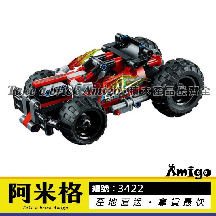 阿米格Amigo│得高3422 猛擊 BASH 迴力車 賽車 科技系列 非樂高42073但相容