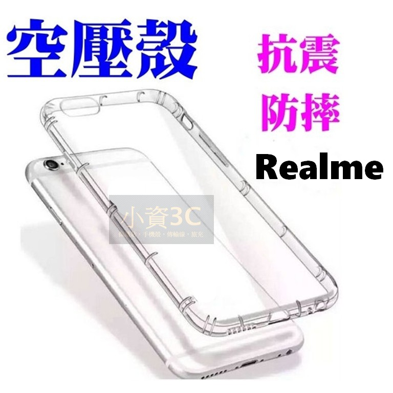防摔殼 適用 Realme 6 6i 5 5Pro Realme C3 XT X3 X50 空壓殼 手機殼