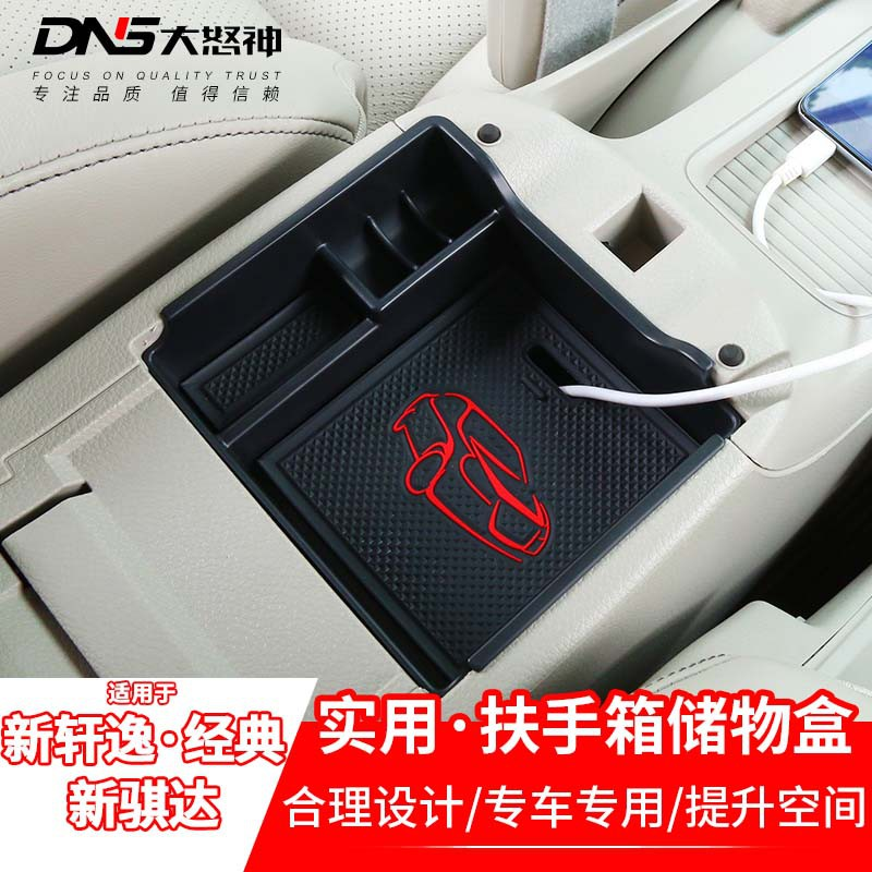 12-19款Nissan日產 Sentra 經典 Tiida 儲物盒扶手箱 Sentra 中央手扶收納盒