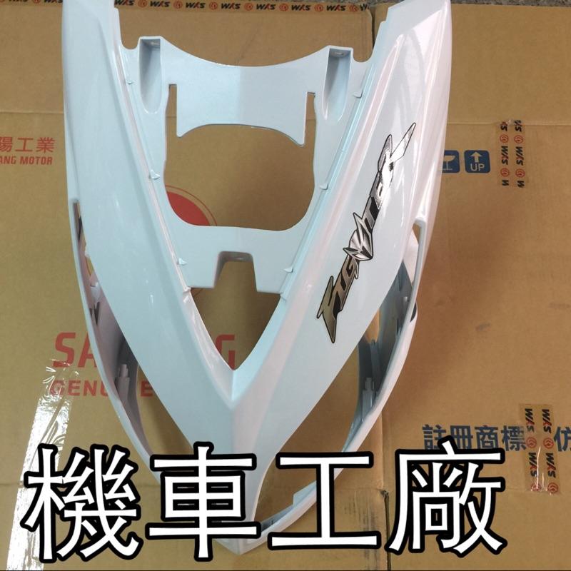 機車工廠 NEW FIGHTER 新戰將 五代 FIGHTER 面板 前擋板 H殼 前面板 SANYANG 正廠零件