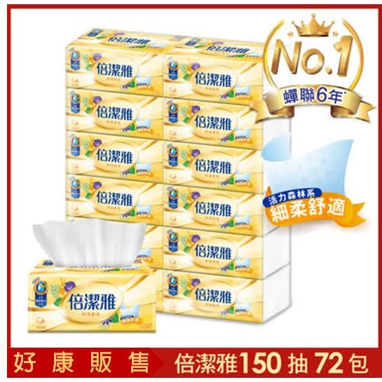 【免運】倍潔雅細柔 舒適 柔感抽取式衛生紙150抽*72包/箱