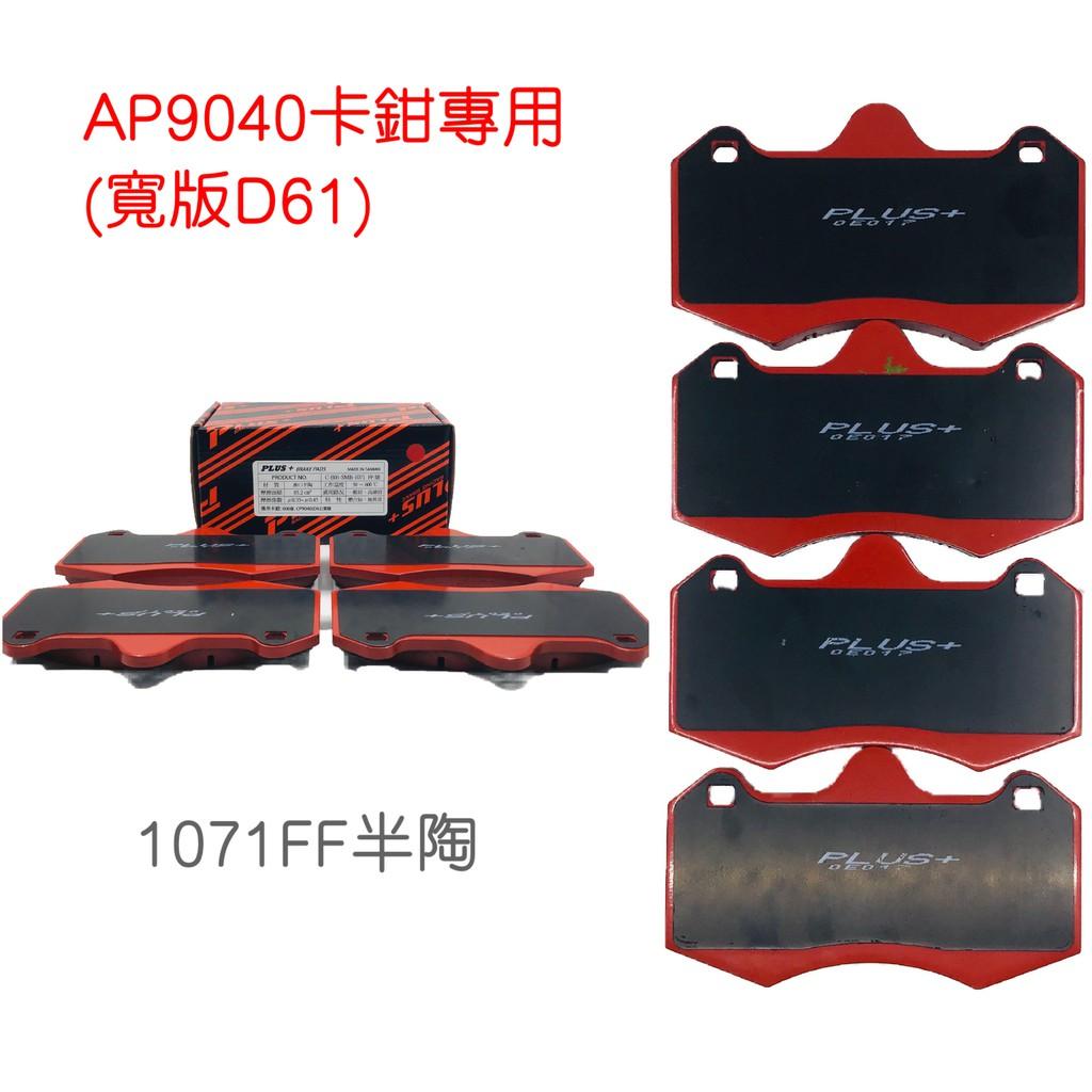 (PLUS+) AP9040 (D61寛版) (同規) 改裝卡鉗 來令片