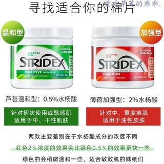 愛吃草莓的乖乖.美國Stridex粉刺黑頭抗痘痘溫和棉片清潔毛孔無酒精2%水楊酸55片