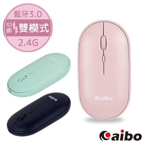 aibo USB充電 藍牙/2.4G 雙模式 靜音無線滑鼠 藍牙滑鼠 滑鼠 2.4G滑鼠 充電滑鼠 安全認證【現貨】