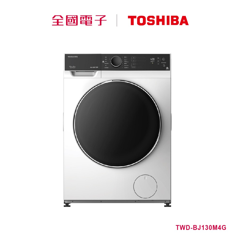 TOSHIBA東芝 12KG洗脫烘滾筒洗衣機TWD-BJ130M4G【全國電子】