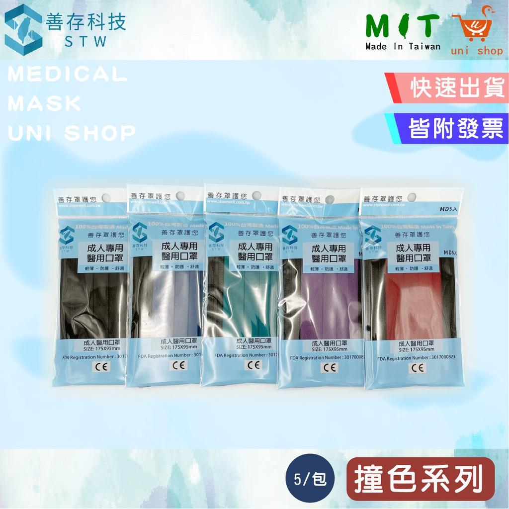【快速出貨】【善存】雙鋼印醫療用成人口罩-撞色/素色5入 包攜帶包 石墨黑色/撞色藍/紫/綠/紅 平面/台灣製/彩色
