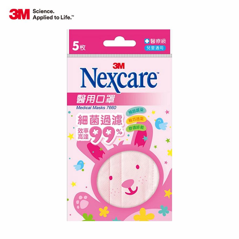 3M 醫用口罩 7660 -5 片包 粉紅-兒童適用