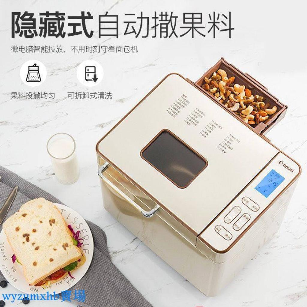 上新好貨==東菱 DL-TM018面包機家用全自動多功能智能撒果料酸奶和面機