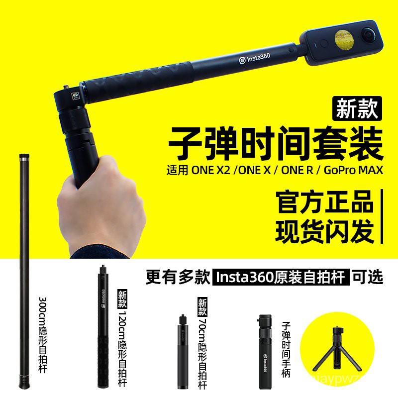 原裝Insta360 ONE X2隱形自拍桿R全景相機子彈時間手柄手持桿配件