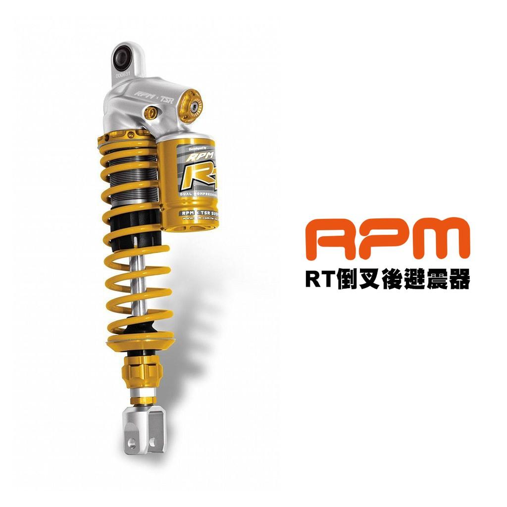 RPM RT 倒叉 後避震 RPM X TSR聯名款 後叉 BWS / JETS / 雷霆S / XMAX / NMAX