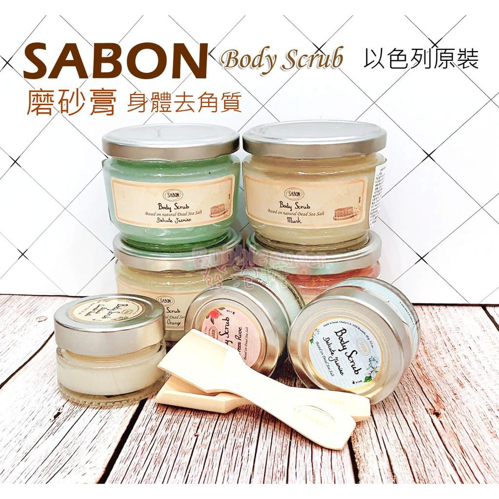 發泡糖 以色列Sabon 身體磨砂膏(附木匙)去角質 香蘋薰衣草 茉莉花語 麝香 玫瑰茶語 白茶 PLV 600g