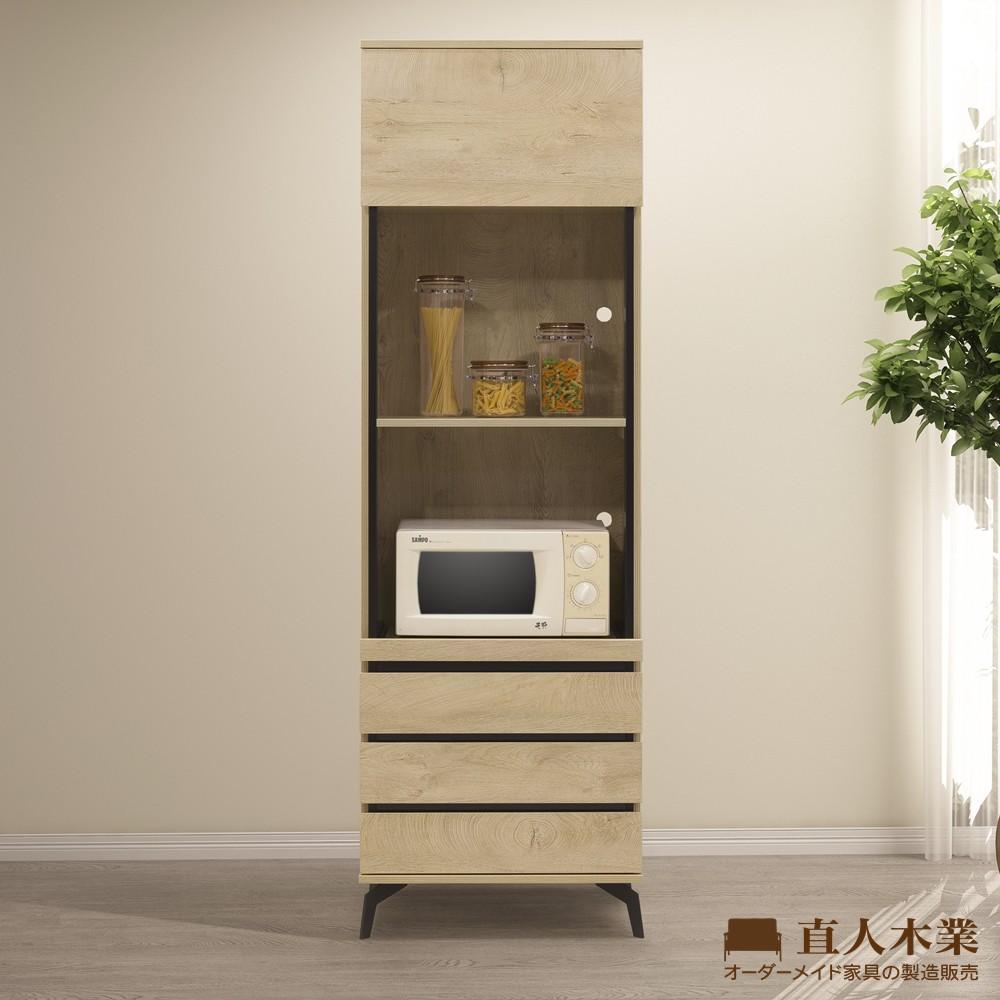【日本直人木業】KELLY白橡木60CM收納立櫃