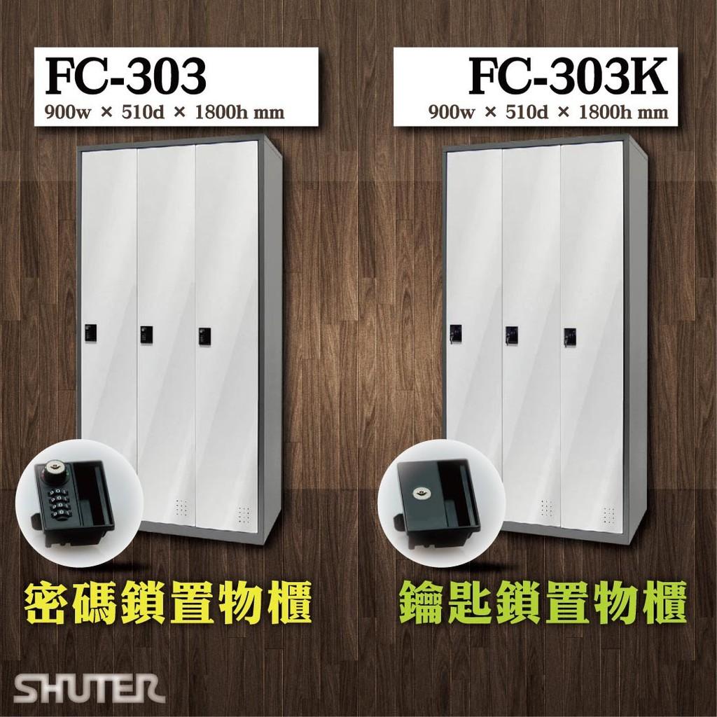 學員管理櫃【樹德】多功能型置物櫃 FC-303(FC-303K)員工櫃 工廠 行李存放 管理櫃 密碼櫃 鑰匙櫃 寄物櫃