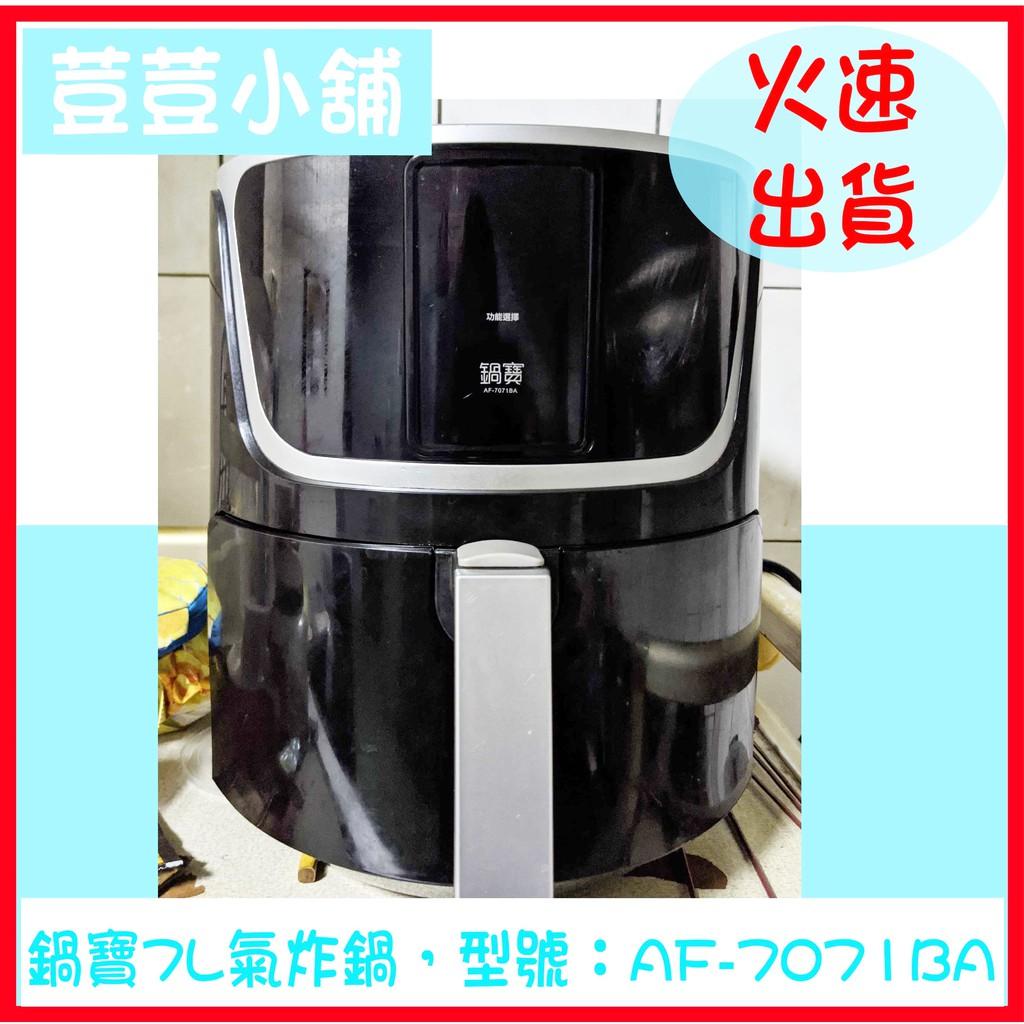 【免運】鍋寶觸控式7L超大容量氣炸鍋/保固2年/AF-7071BA/廚房家電/氣炸鍋/烘烤蒸炸/ Cook Pot