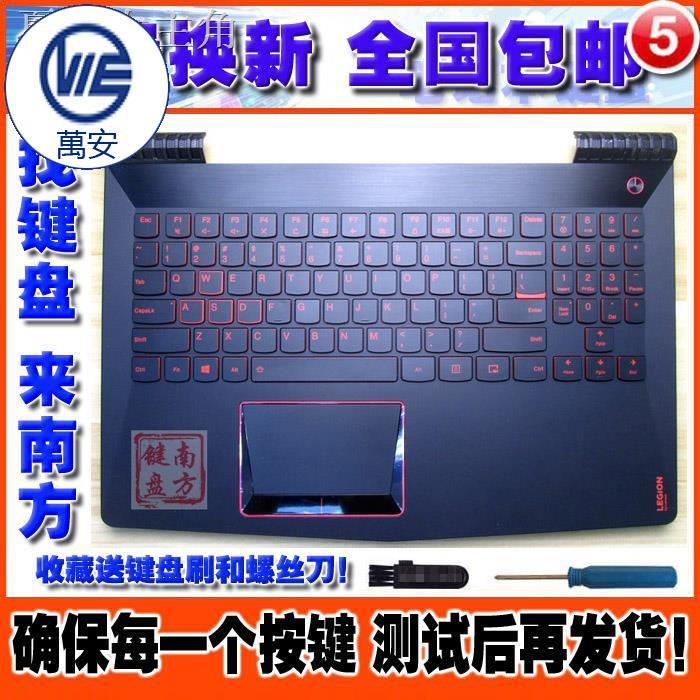 【萬安優品】✸❏聯想拯救者R720 Y520 R720 15 14 筆記本鍵盤C殼 Y7000P 鍵帽支架
