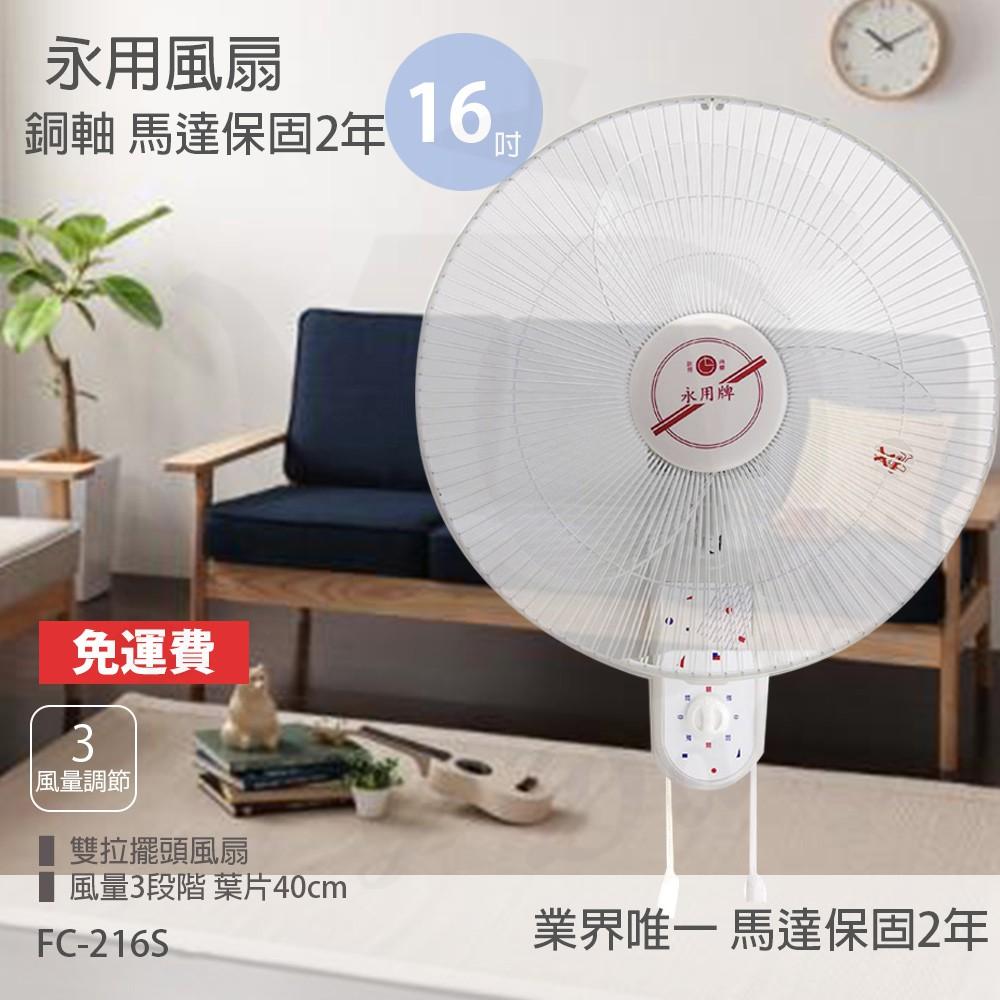 永用牌 台製安靜型16吋雙拉掛壁扇/電風扇/涼風扇FC-216S涼風扇 風量大 電扇 立扇 桌扇台灣製造安心有保障