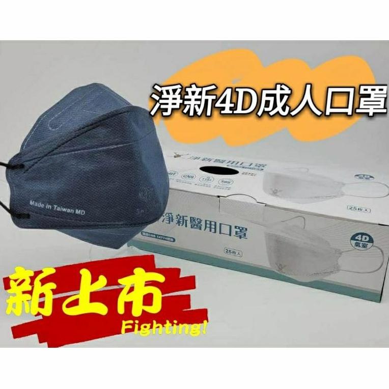 💞淨新醫療4D魚型口罩💞 新上市 /25入裝/盒裝