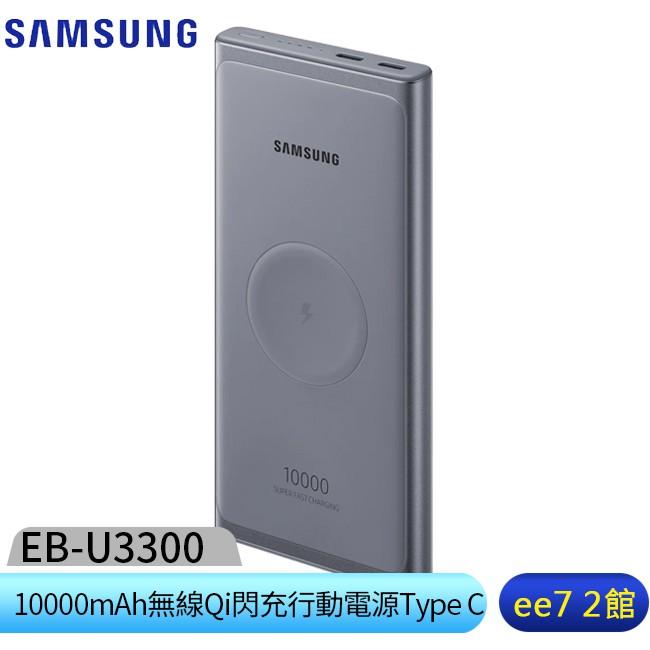 SAMSUNG (EB-U3300) 10000mAh無線Qi閃充行動電源25W/Type C [ee7-2]