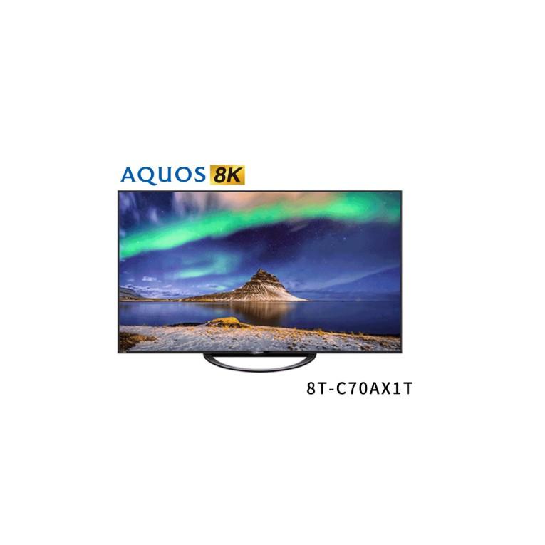 [東家電器][下單領9折卷] SHARP 夏普AQUOS真8K液晶電視 8T-C70AX1T