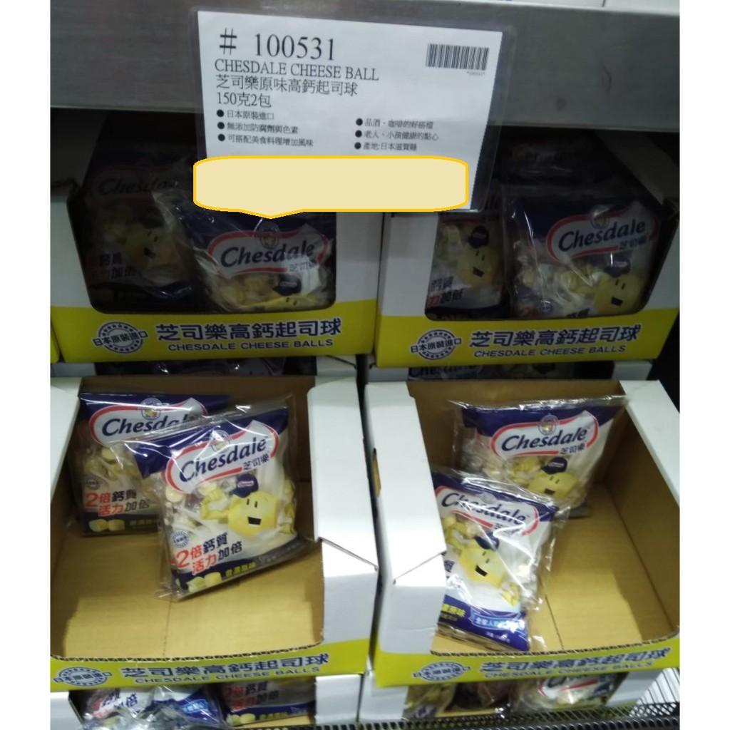 #100531 芝司樂原味高鈣起司球150GX2入 好市多代購 台中 起士