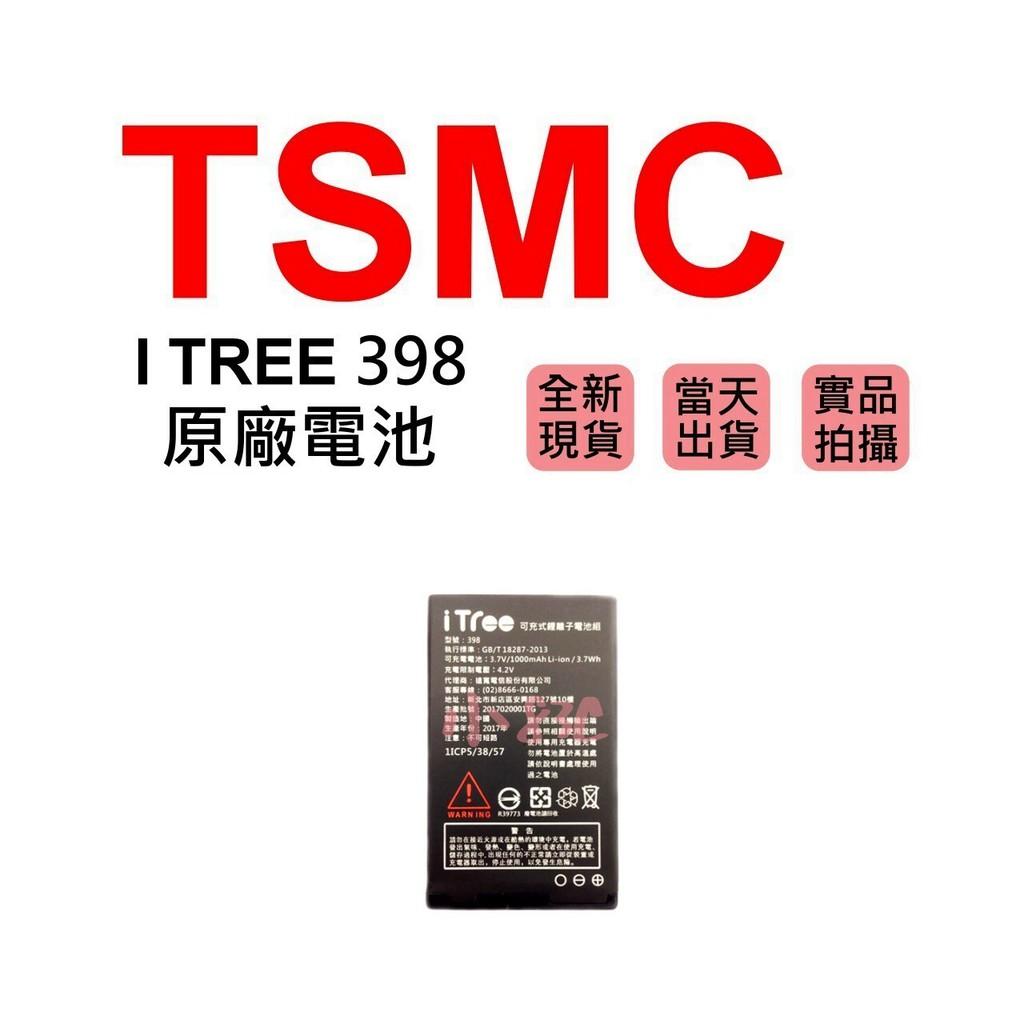 TSMC台積電廠機專用原廠電池