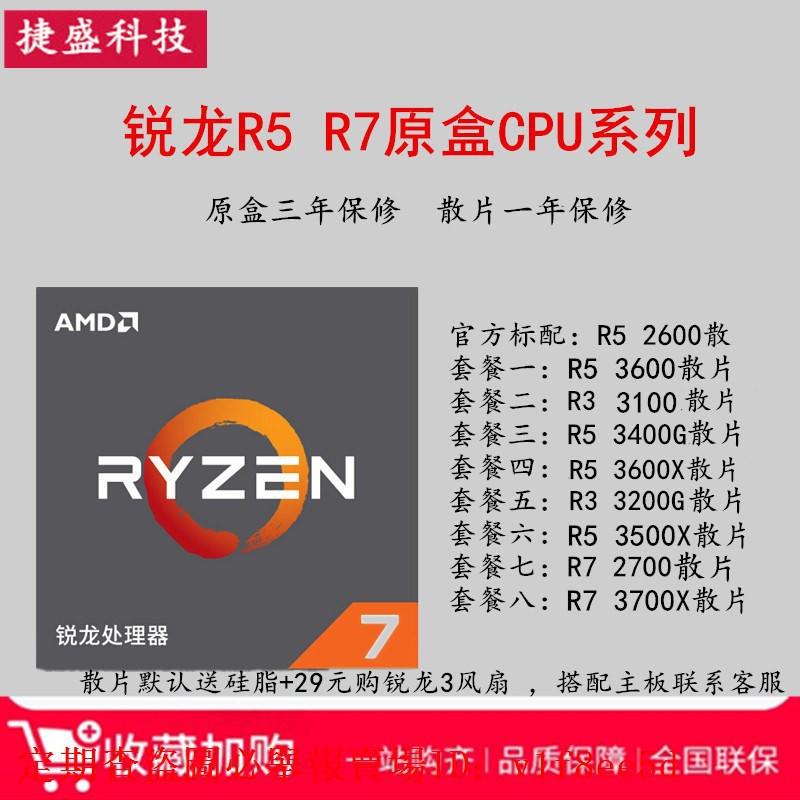 AMD銳龍Ryzen 3 3100 3600 R7 3700X 3400G 3500X CPU散片3200G