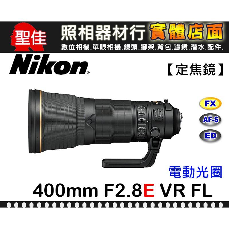 【國祥公司貨】Nikon AF-S NIKKOR 400mm F2.8 E FL ED VR 超遠攝定焦鏡頭