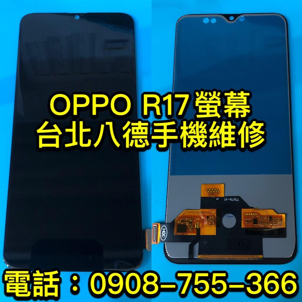 OPPO R17 螢幕 液晶總成 R17 PRO 現場維修 手機螢幕維修