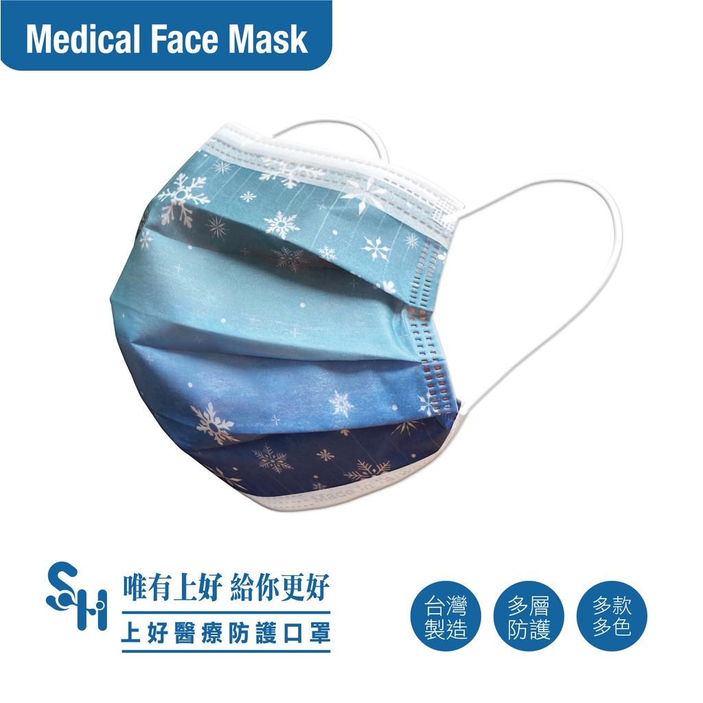 【上好生醫】成人|雪花|50入裝 醫療防護口罩