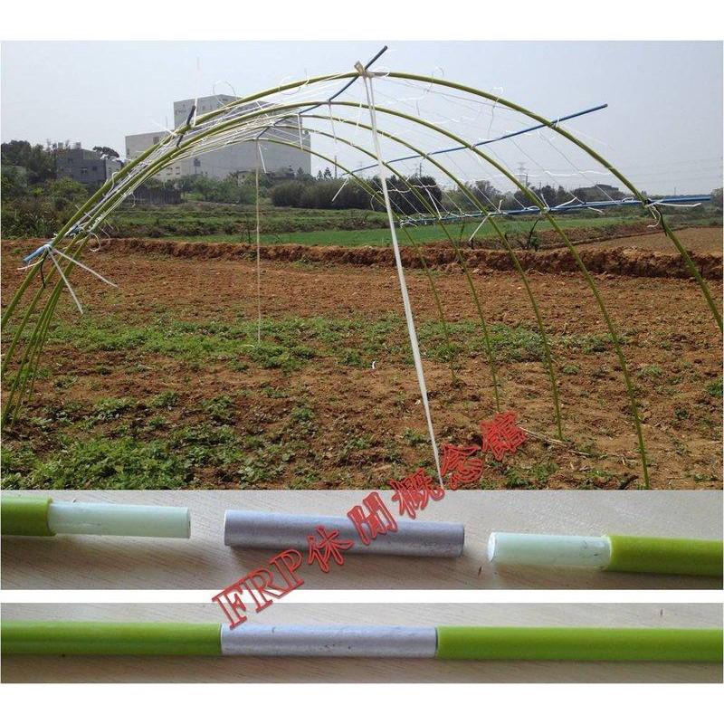【FRP休閒概念館】玻璃纖維大型棚架/絲瓜棚/大型隧道式棚架/玻纖棚架/菜園網架