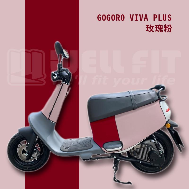 【威飛客 WELLFIT】GOGORO VIVA 防水防刮車套圍脖+車套( Plus、Lite)贈儀表套