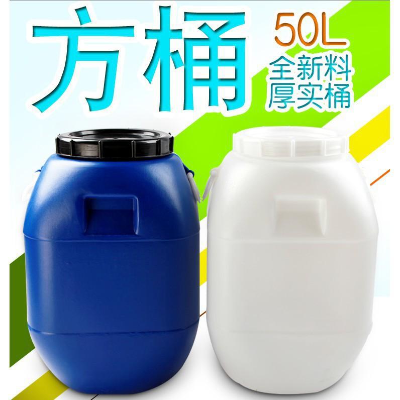 -加厚50L塑膠桶帶蓋食品級方桶50kg藍色化工桶泔水桶100斤儲水