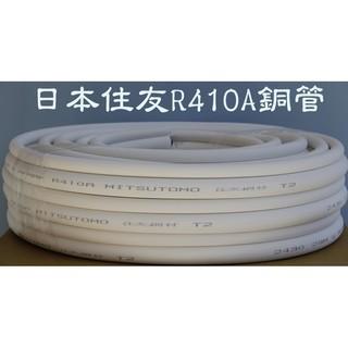 銅管 被覆銅管 24變頻冷暖  2分4分0.8厚銅管新品30米裁切10米一箱 變頻冷暖用 利益購 批售 南投縣