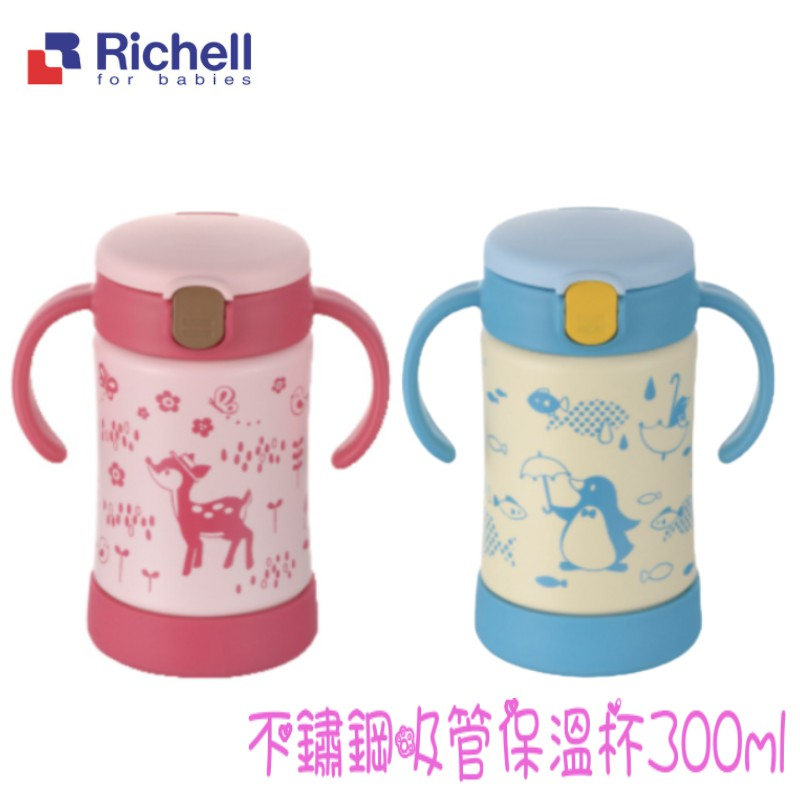 Richell利其爾 - 不鏽鋼吸管保溫杯-300ml