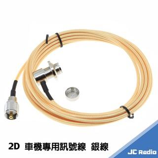 [台灣製造] JIA-YANG 2D 銀線  無線電專用銀線 車線 訊號線 饋線 無線電訊號線 多種尺寸 桃園市