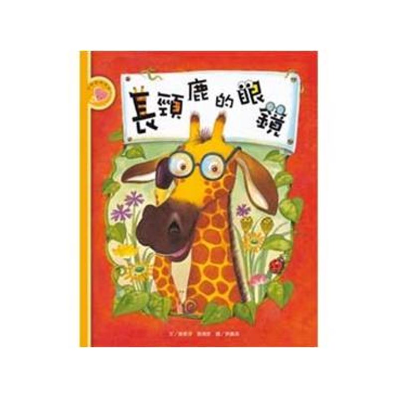 長頸鹿的眼鏡(書+CD不分售)[88折]11100679760
