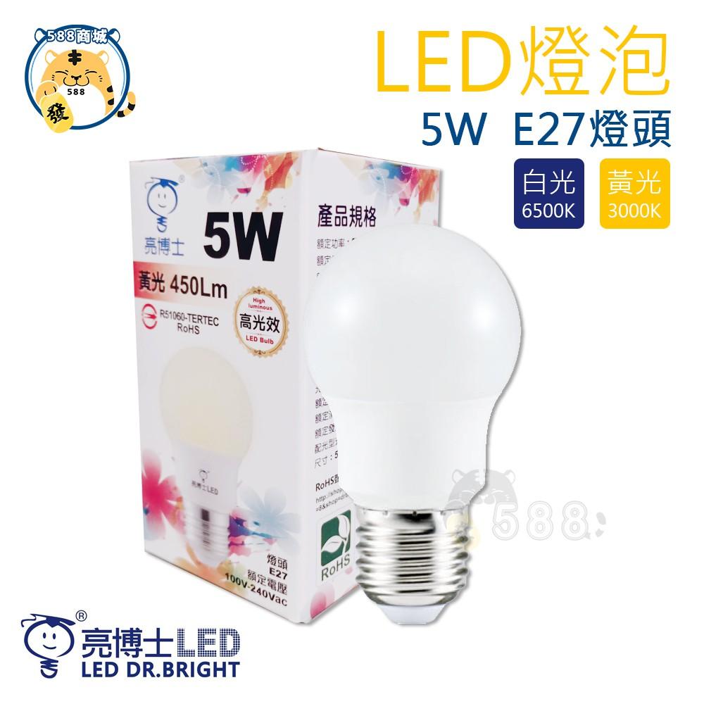 亮博士LED 5w LED燈泡 球型燈泡 省電燈泡 白光 黃光 【588商城】