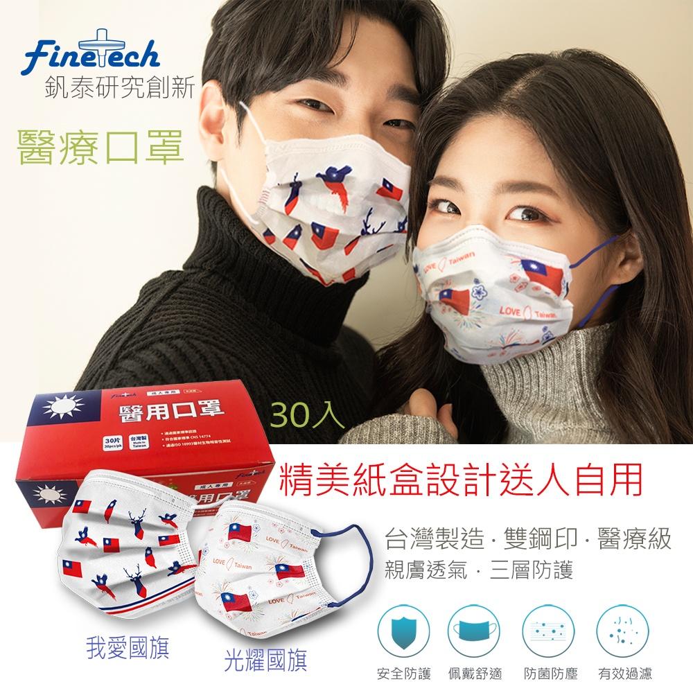 釩泰 中秋 雙十 國旗 成人醫用口罩 台灣製 MIT 雙鋼印 MD