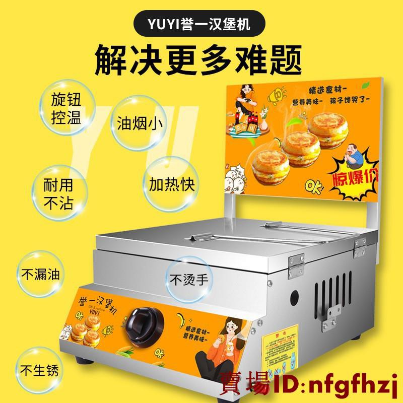 帶牌燃氣車輪餅機 紅豆餅機 9孔18肉蛋堡爐雞蛋漢堡機 商用擺地攤