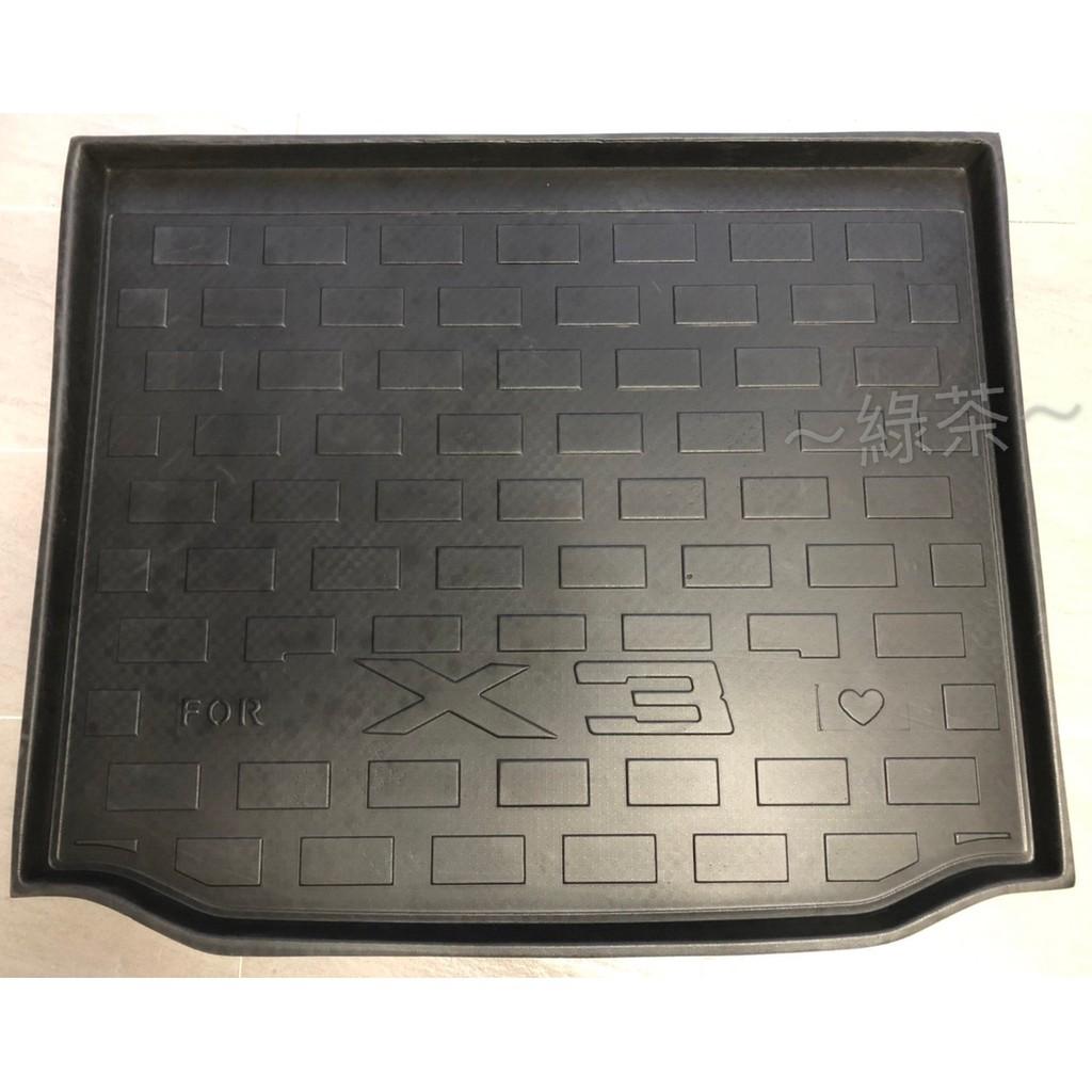 ~綠茶~BMW寶馬 X3 / G01   防水拖盤 後廂墊 行李箱 行李墊 3D立體