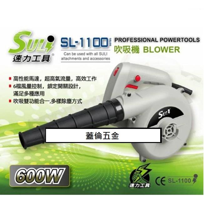 [蓋倫五金]SULI速力牌 SL-1100鼓風機 600w/吹吸兩用/六段風速/吹塵機/送風機