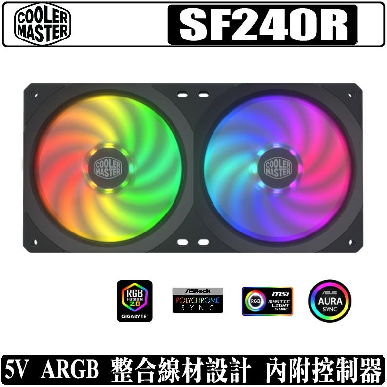 Cooler Master MasterFan SF240R ARGB 12公分 風扇 水冷 冷排扇