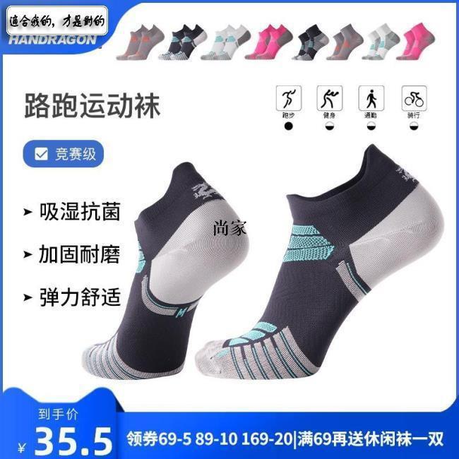 【尚家】運動襪悍將石墨烯CoolMax跑步襪男夏季專業運動襪速干