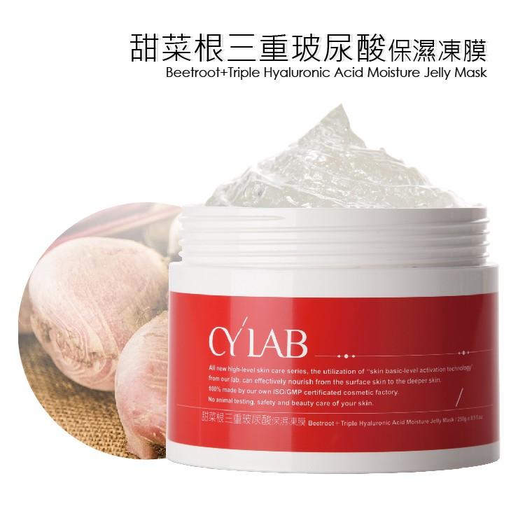 CYLAB 甜菜根三重玻尿酸保濕凍膜 250g│靜乙企業有限公司 台灣製造MIT
