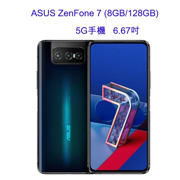 ASUS ZenFone 7 (8GB/128GB) 6.67 吋  5G手機 三鏡頭翻轉設計