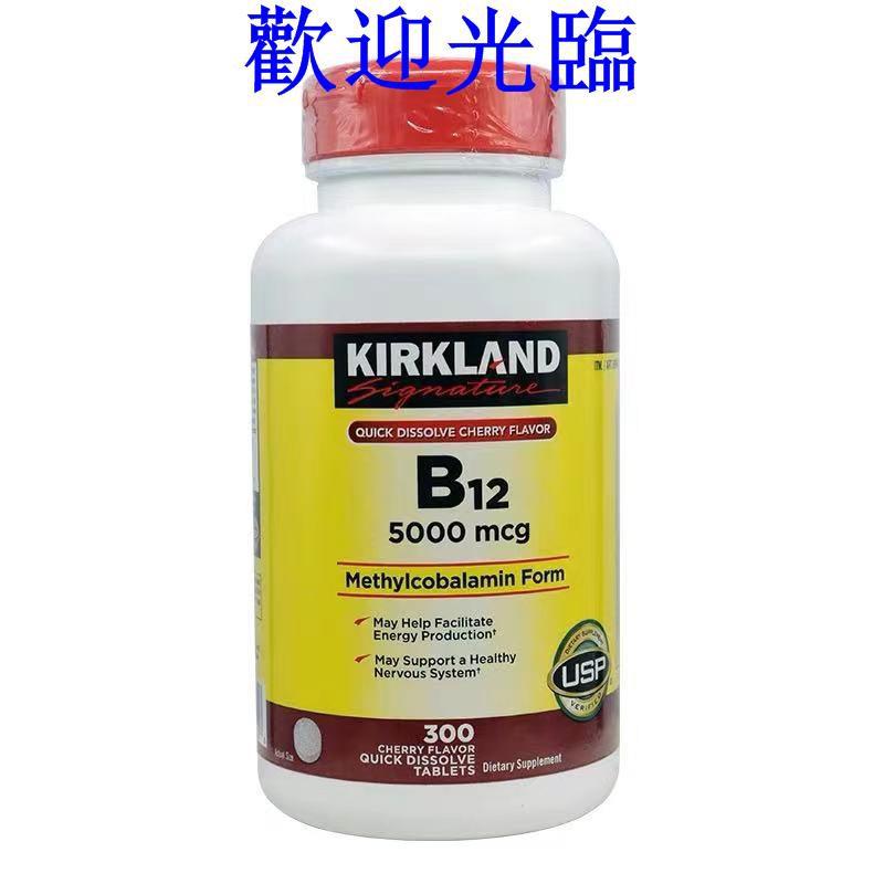 美國Kirkland 科克蘭B12 5000mcg舌下含服維生素B12 300粒