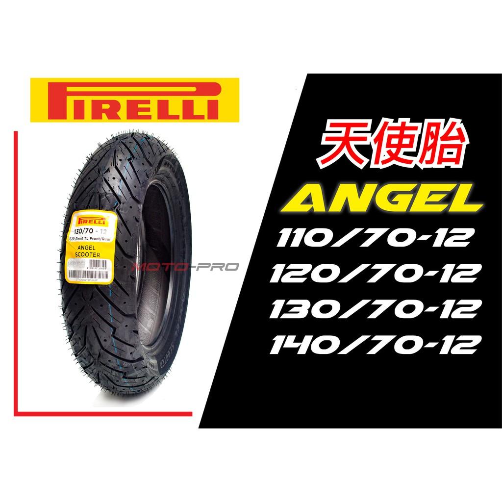 破盤價 PIRELLI 倍耐力 ANGEL 天使胎 110/70-12 120/70-12 130/70-12 12吋