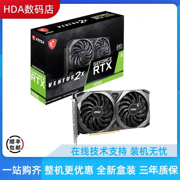 全新盒裝MSI微星RTX3060 3070ti 3080ti 16501660S顯卡萬圖師魔龍
