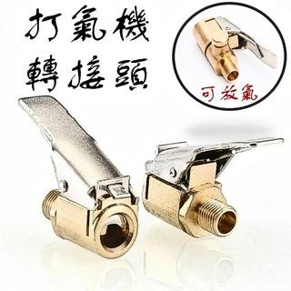 打氣機轉接頭 打氣機轉夾式頭 (可放氣)  小米可用  米其林 12266 12265  可用 新北市